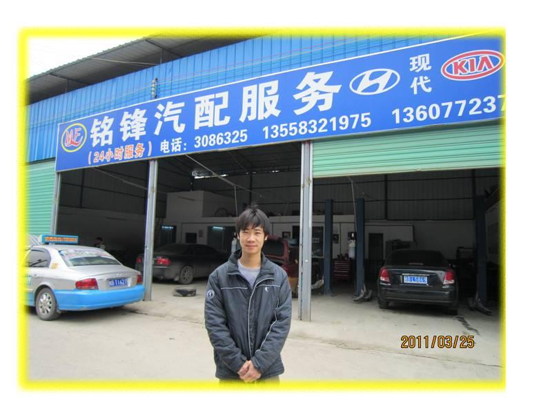 05级汽车工程专业部毕业生覃水表现铭锋汽车修理厂
